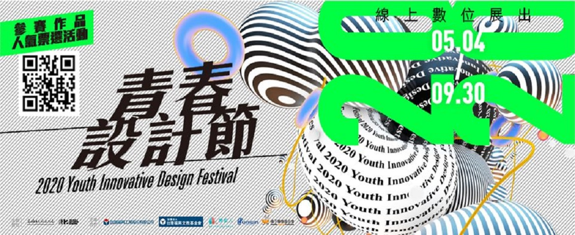 2020 YOUTH INNOVATIVE DESIGN FESTIVAL